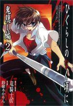 Higurashi no Naku Koro ni Onikakushi-hen 2 Manga