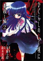 Higurashi no Naku Koro ni Tatarigoroshi-hen 2 Manga