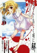 Higurashi no Naku Koro ni Kai Matsuribayashi-hen 1 Manga