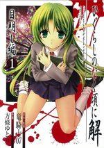 Higurashi no Naku Koro ni Kai Meakashi-hen 1 Manga