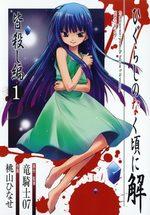 Higurashi no Naku Koro ni Kai Minagoroshi-hen 1 Manga
