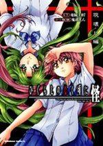 Higurashi no Naku Koro ni Kai Utsutsukowashi-hen 1 Manga