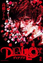 Jiraishin Diablo 2