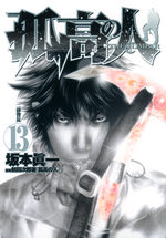 Ascension 13 Manga