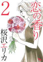 Koi no Kaori 2 Manga