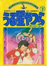 Urusei Yatsura 2 Anime comics