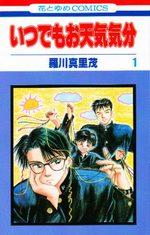 Itsudemo Otenki Kibun 1 Manga