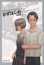 Hajime Kazu - Variation 1 Manga