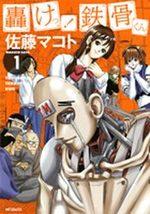 Todoroke! 1 Manga