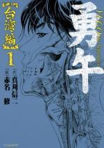Yugo the Negatiator - Taiwan-hen 1 Manga