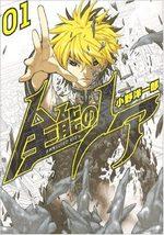 Amnesia 1 Manga