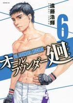 All Rounder Meguru 6 Manga
