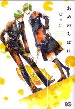 Rendez-vous sous la pluie 4 Manga