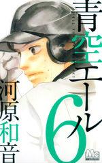 Aozora Yell 6 Manga