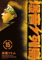 Bakuon Rettô 15 Manga