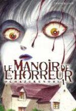Le Manoir de l'Horreur 1