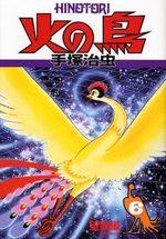 Phénix, l'Oiseau de Feu 6