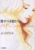 All My Darling Daughters 1 Manga