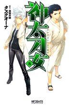 Kandachime 5 Manga