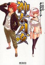 Kandachime 6 Manga