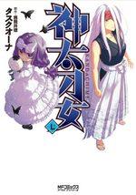 Kandachime 7 Manga