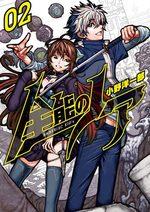 Amnesia 2 Manga