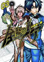Amnesia 3 Manga