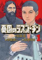 Yûkoku no Rasputin 1 Manga