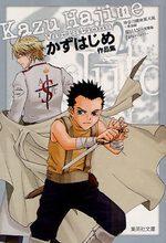 Hajime Kazu - Variation 2 Manga