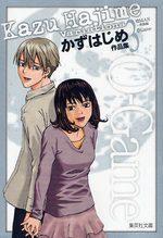 Hajime Kazu - Variation 3 Manga