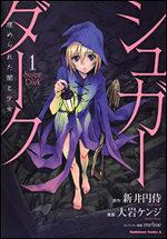 Sugar Dark 1 Manga