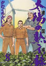 Taiyo no Mokishiroku Dainibu - Kenkoku hen 8 Manga