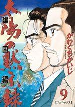 Taiyo no Mokishiroku Dainibu - Kenkoku hen 9 Manga