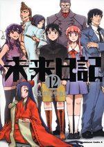 Mirai Nikki 12 Manga