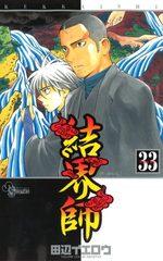 Kekkaishi 33