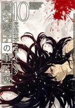 Kyoko Karasuma, Inspecteur à Asakusa 10 Manga