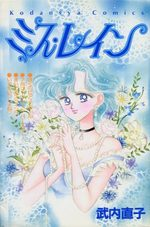 Miss Rain 1 Manga