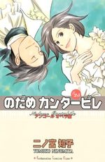 Nodame Cantabile 25 Manga