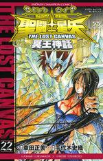 Saint Seiya - The Lost Canvas 22 Manga