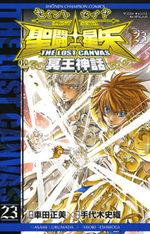 Saint Seiya - The Lost Canvas 23 Manga