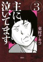 Omo ni Naitemasu 3 Manga