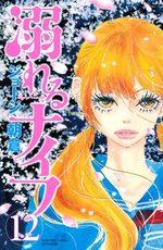 A Fleur de Peau 12 Manga