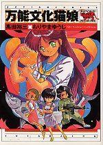 Bannô Bunka Neko Musume 1 Manga
