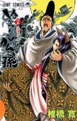 Nura le Seigneur des Yôkai 15 Manga