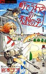 Spiritual Princess 1 Manga