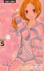 Kokoro Button 5 Manga