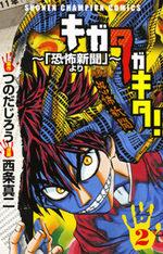 Kigata Gakita! 2 Manga