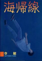 Le pacte de la mer 1 Manga