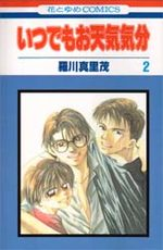 Itsudemo Otenki Kibun 2 Manga