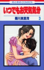 Itsudemo Otenki Kibun 3 Manga